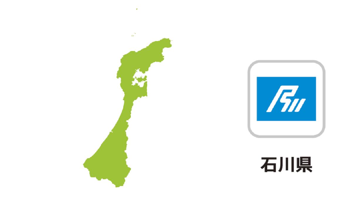 石川県 情報まとめ
