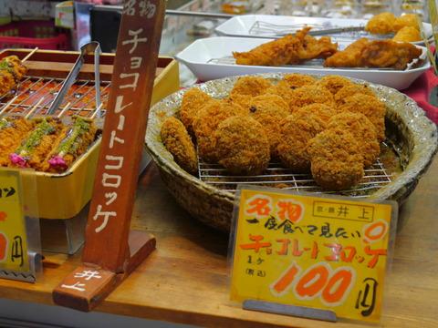 井上佃煮店 チョコレートコロッケ