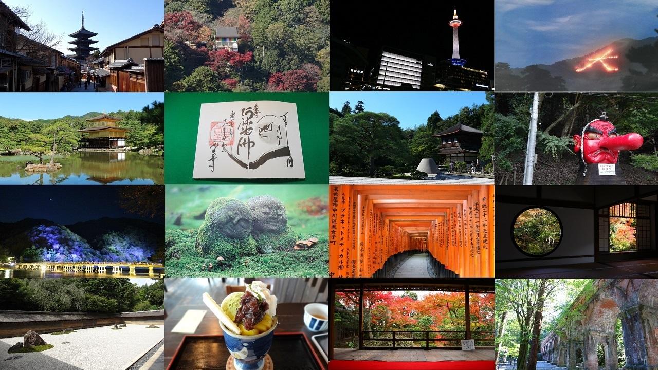 京都の絶景/Superb Views in KYOTO