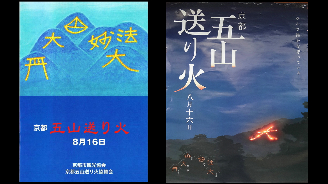 五山送り火 ポスター&パンフレット